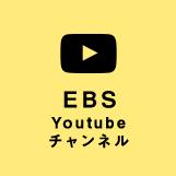 EBS Youtube チャンネル