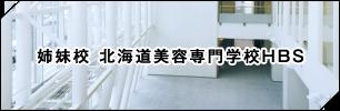 姉妹校 北海道美容専門学校 HBS