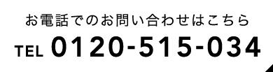 tel:0120-515-034